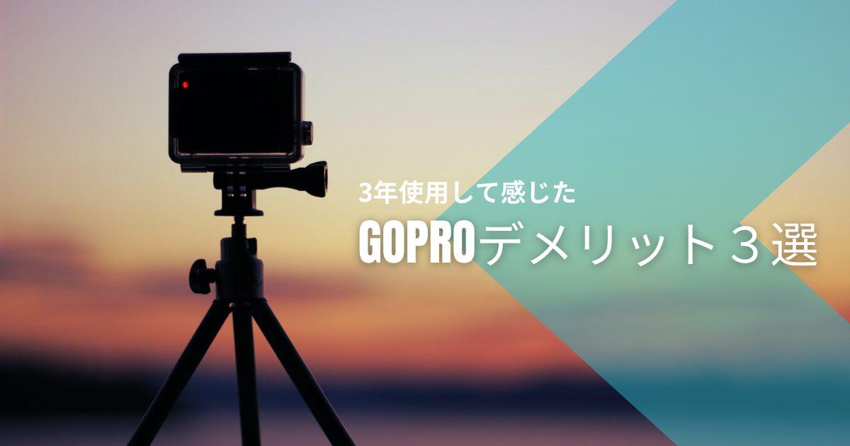 GoProデメリット3選