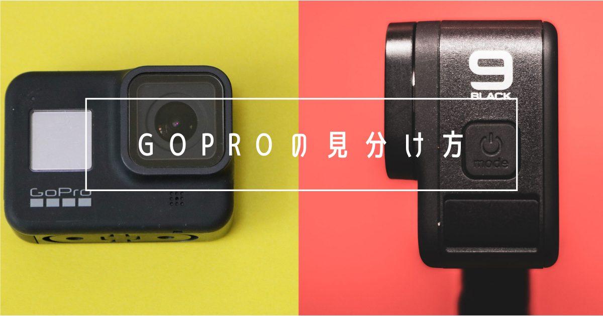 GoProの見分け方